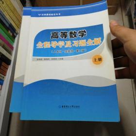 经典教材配套丛书:高等数学全程导学及习题全解(上册)(第2版)