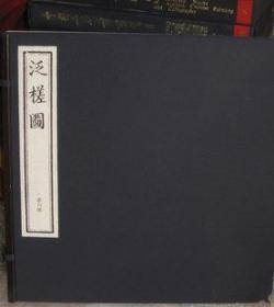 泛槎图【一函六册】(限量珍藏版 4开线装 仅印100部)