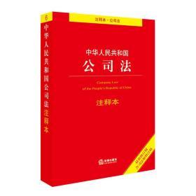 中華人民共和國公司法注釋本(最新修訂版 含司法解釋注釋)