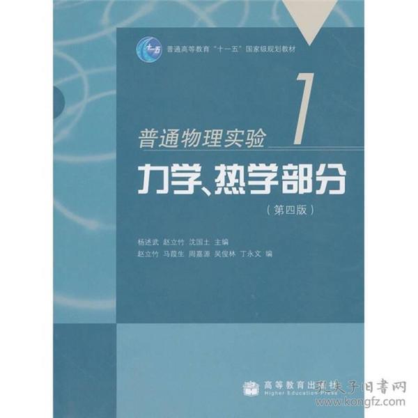 普通物理实验1:力学、热学部分(第4版)