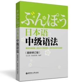 日本语中级语法(最新修订版)