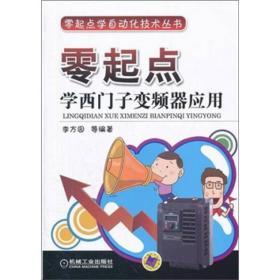 零起点学西门子变频器应用 李方园 机械工业出版社9787111363637