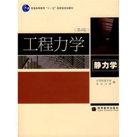 工程力学静力学第四4版 北京科技大学 高等教育出版社 9787040226737 ~大学生高校考研教材