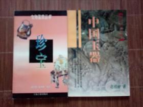 文物鉴赏丛书:珍宝