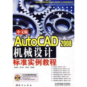 中文版AutoCAD2008机械设计标准实例教程