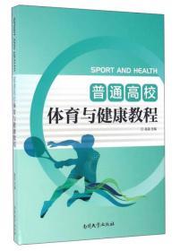 普通高校体育与健康教程