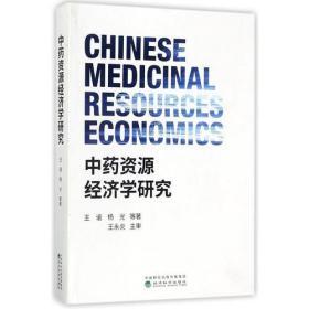 中药资源经济学研究