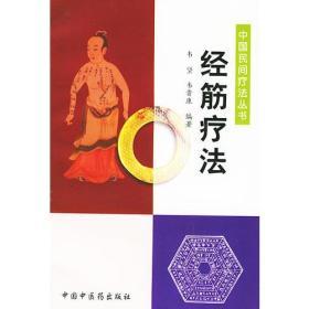 经筋疗法——中国民间疗法丛书