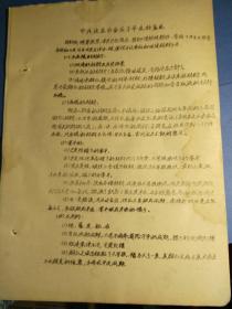 中共北京市委关于平反的意见