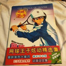 网球王子炫动精选集 2张海报+2张光碟