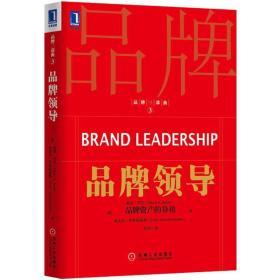 """品牌领导  越来越多的企业意识到品牌意识、品质感知度、顾客忠诚度和强大的品牌关联与品牌个性是市场竞争中必不可少的利器。强大的动力推动着人们对品牌的热情持续升温。本书将启发人们如何在这些压力下构建品牌领导力。  《品牌三部曲3:品牌领导》是戴维·阿克的""""品牌三部曲""""之三。通过对品牌识别、品牌构架、如何超越广告进而打造成功高效品牌、全球化背景下组织所面临的品牌管理挑战等四大主题的探讨"""