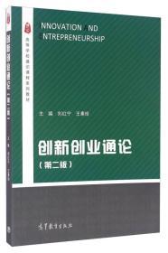 ��新���I通�(第二版)/高等�W校通�R�n程系列教材