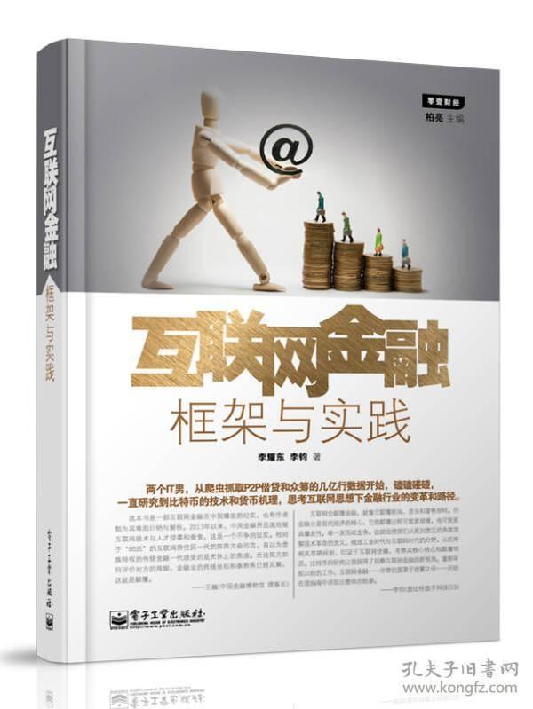 互联网金融:框架与实践