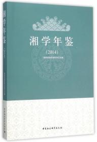 湘学研究(2014)