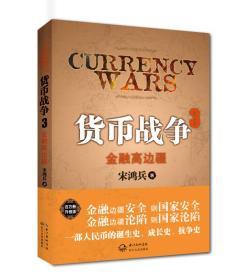 货币战争3 宋鸿兵 著  9787535452191 长江文艺出版社