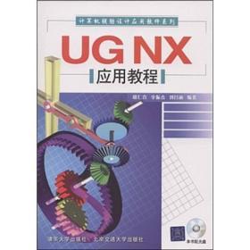 计算机辅助设计应用软件系列:UG NX应用教程