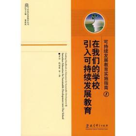 可持续发展教育实施指南1:在我们的学校引入可持续发展教育