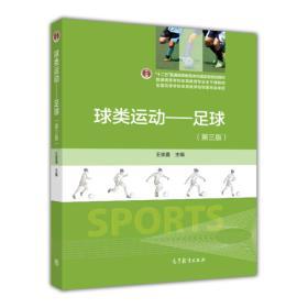 """球类运动:足球(第3版)/""""十二五""""普通高等教育本科国家级规划教材"""