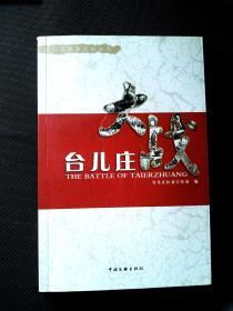 正版 台儿庄大战