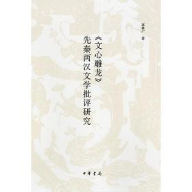 《文心雕龙》先秦两汉文学批评研究