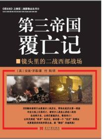 第三帝国覆亡记:镜头里的二战西部战场