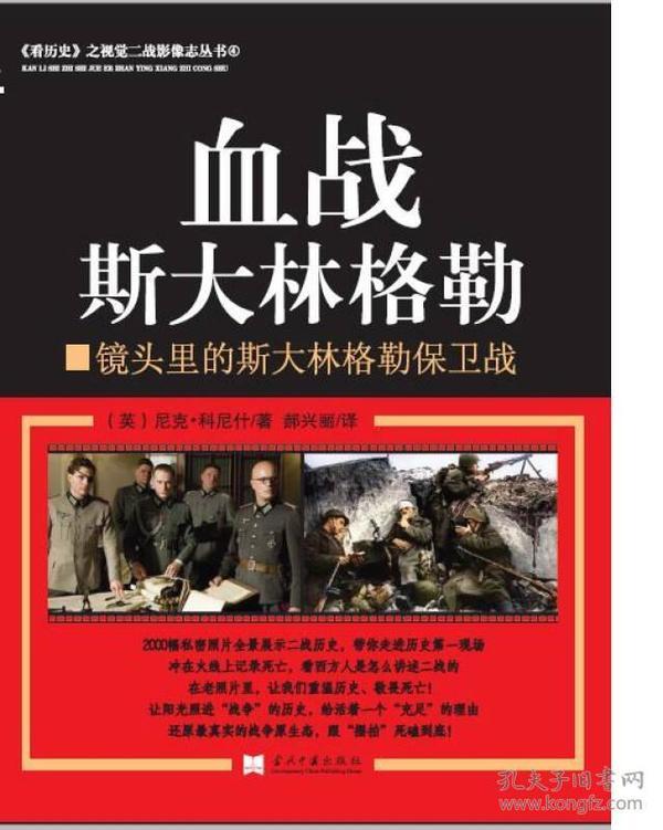 《看历史》之视觉二战影像志丛书:血战斯大林格勒·镜头里的斯大林格勒保卫战