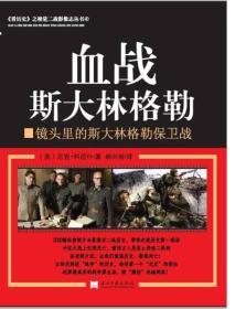 血战斯大林格勒:镜头里的斯大林格勒保卫战