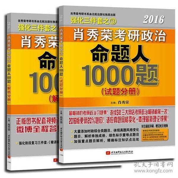 肖秀荣2016考研政治命题人1000题::试题分册+解析分册(套装共2册)