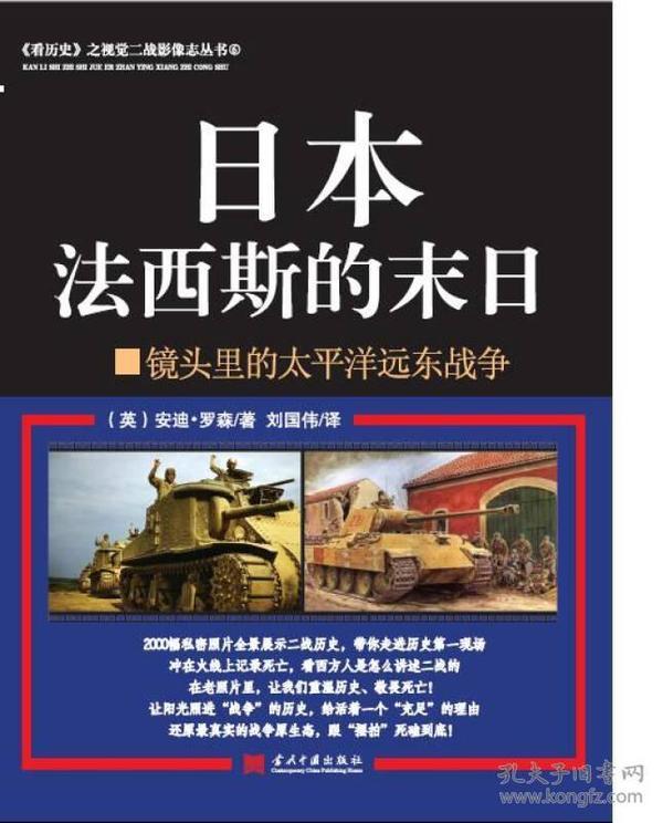 日本法西斯的末日:镜头里的太平洋远东战争