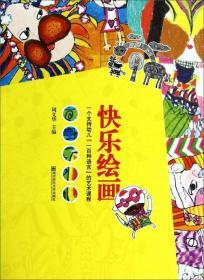 """送书签tt-9787565116278-快乐绘画 一个支持幼儿""""一百种语言""""的艺术课程"""