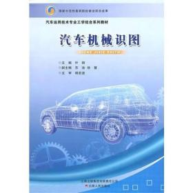 汽车机械识图(汽车运用技术专业工学结合系列教材)