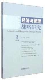 经济与管理战略研究(2014.3)