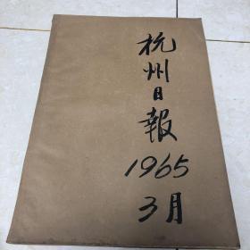 杭州日报1965年3月合订本 馆藏