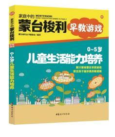 家庭中的蒙台梭利早教游戏:儿童生活能力培养(0~5岁)