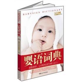 【二手包邮】婴语词典 伊利母婴营养研究中心 中国妇女出版社