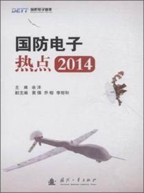 国防电子智库:国防电子热点2014
