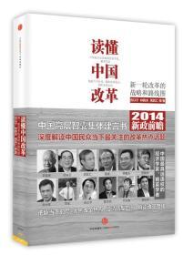 读懂中国改革:新一轮改革的战略与路径