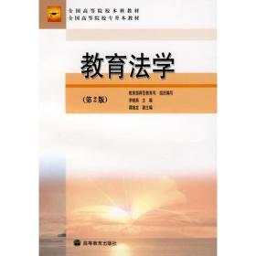 教育法学(第2版)
