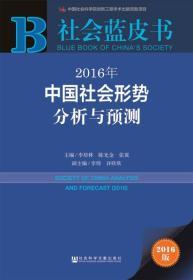 社会蓝皮书:2016年中国社会形势分析与预测