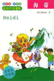 海蒂(剀丽英语漫画24)