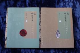 (扬之水签名本)《新编:终朝采蓝》上下全两册,一版一印,锁线平装,永久保真