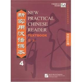 中国国家汉办规划教材:新实用汉语课本4
