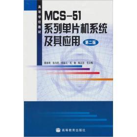 MCS-51系列单片机系统及其应用(第2版)