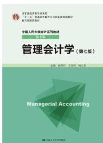管理会计学第7七版 孙茂竹 中国人民大学 9787300213453