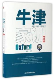 牛津家训(精华卷)
