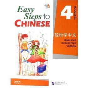 轻松学中文4(课本)