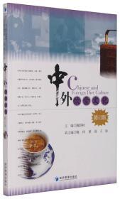 中外饮食文化(修订版)
