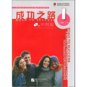 进阶式对外汉语系列教材:成功之路·冲刺篇1(含答案+1CD)