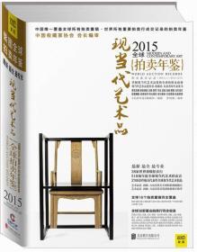 2015全球拍卖年鉴:现当代艺术品