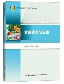 食品营养与卫生 刘冬梅 中国轻工业出版社